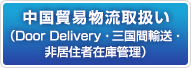 Chinese Trade Logistics Service